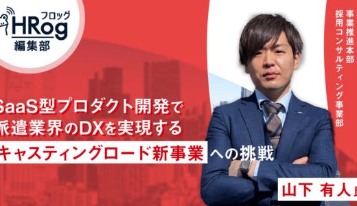 SaaS型プロダクト開発で派遣業界のDXを実現する キャスティングロード新事業への挑戦