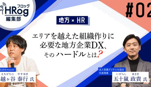 【地方×HR#02】エリアを越えた組織作りに必要な地方企業DX、そのハードルとは?
