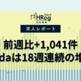 【2021年10月第3週 正社員系媒体 求人掲載件数レポート】前週比+1,041件、dodaは18週連続増加