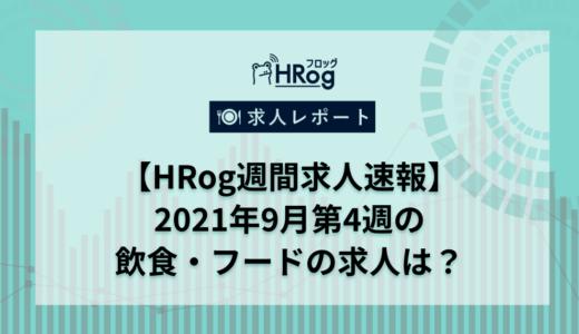 【HRog週間求人速報】2021年9月第4週の飲食・フードの求人は?