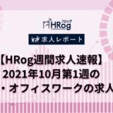 【HRog週間求人速報】2021年10月第1週の事務・オフィスワークの求人は?