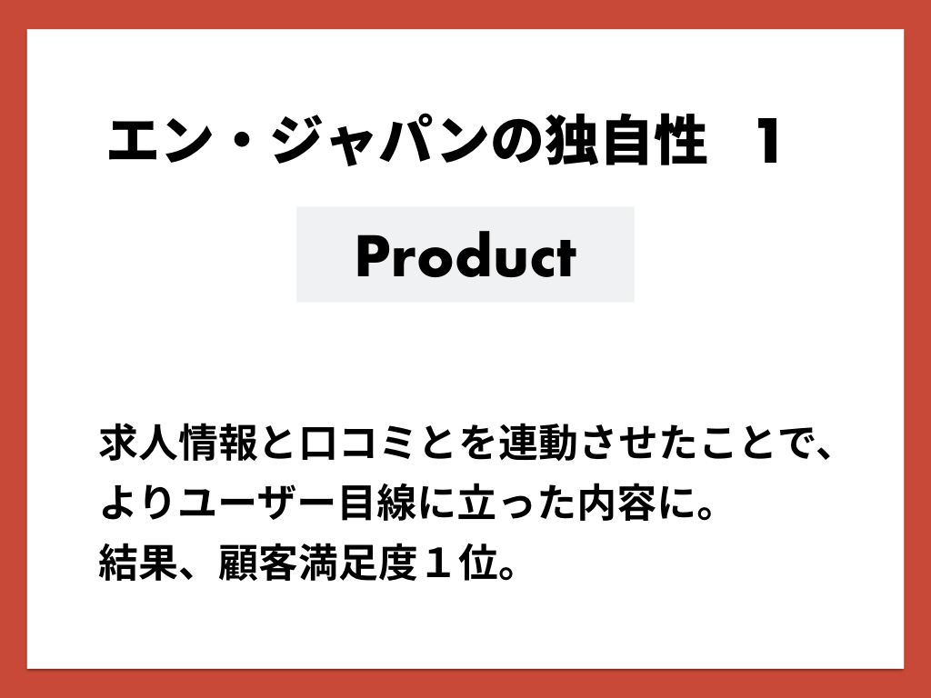 all_エン・ジャパン決算.020