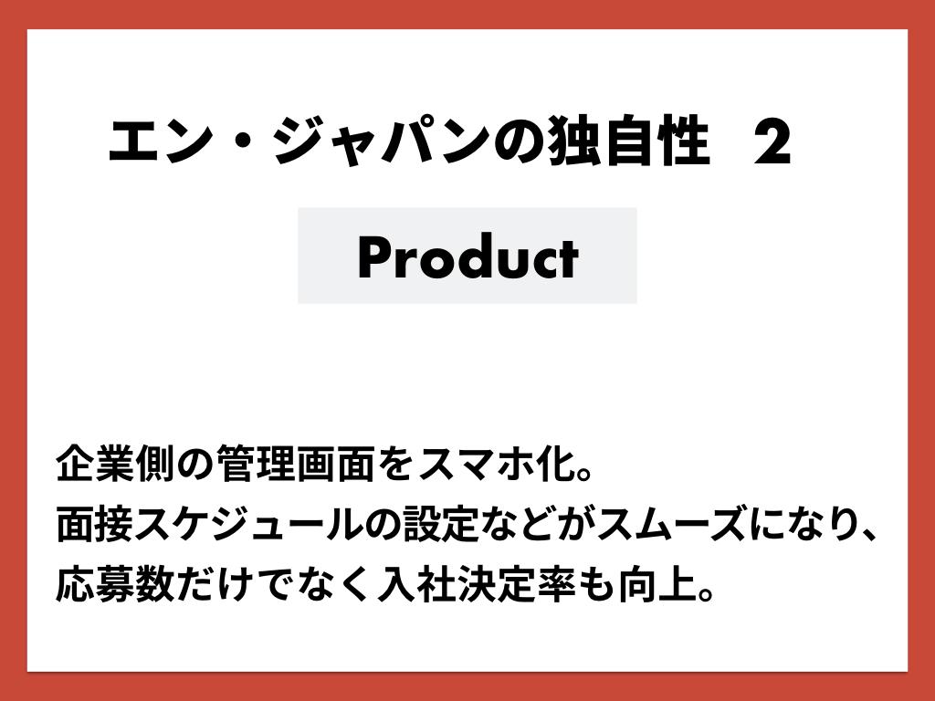 all_エン・ジャパン決算.021