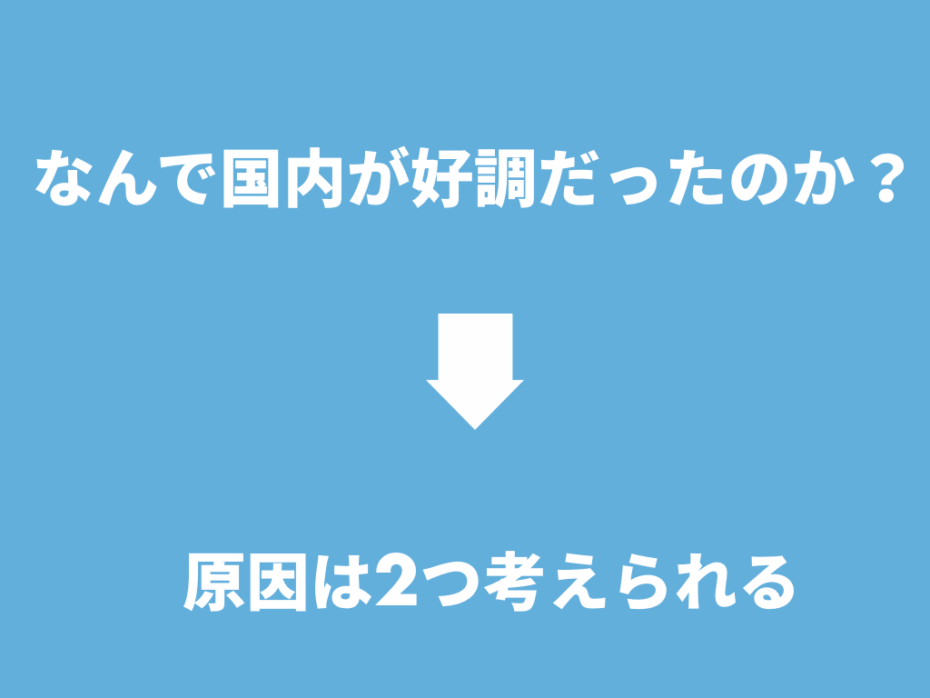all_エン・ジャパン決算.012