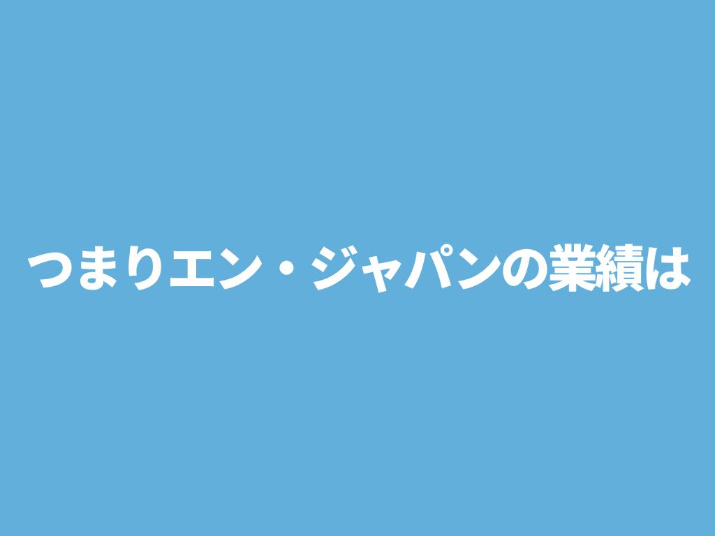 all_エン・ジャパン決算.010