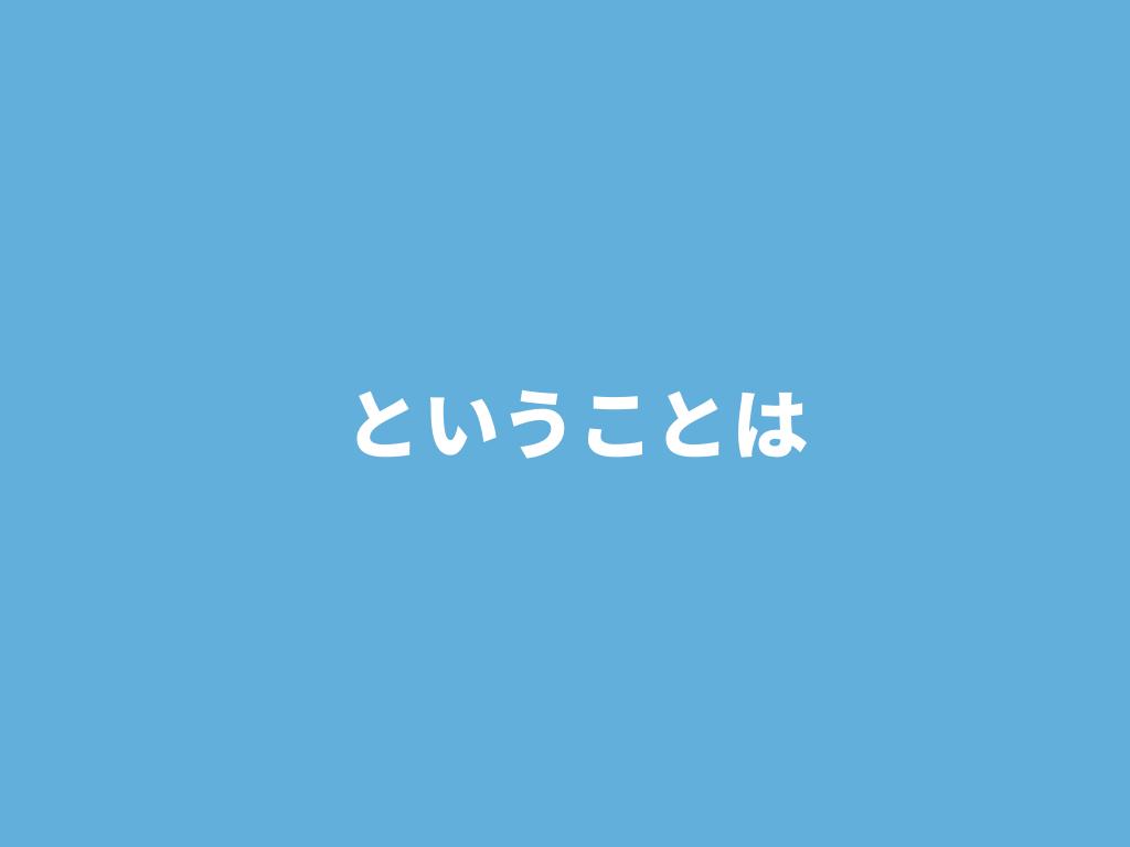 all_エン・ジャパン決算.016