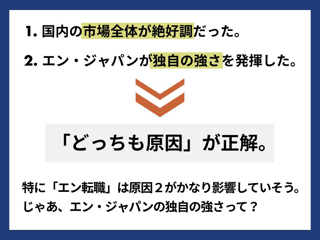 all_エン・ジャパン決算.017