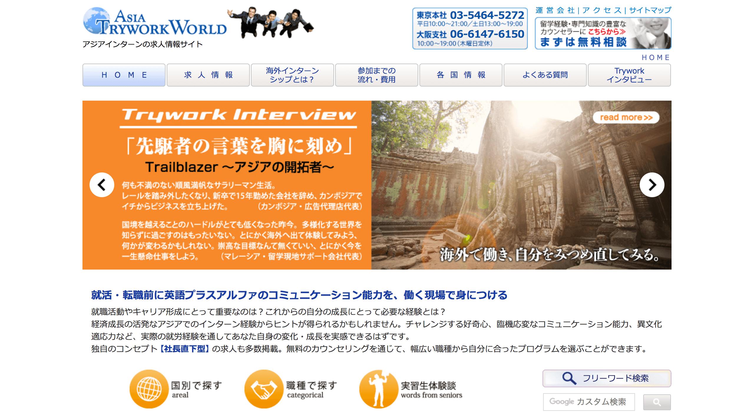 Asia Trywork World