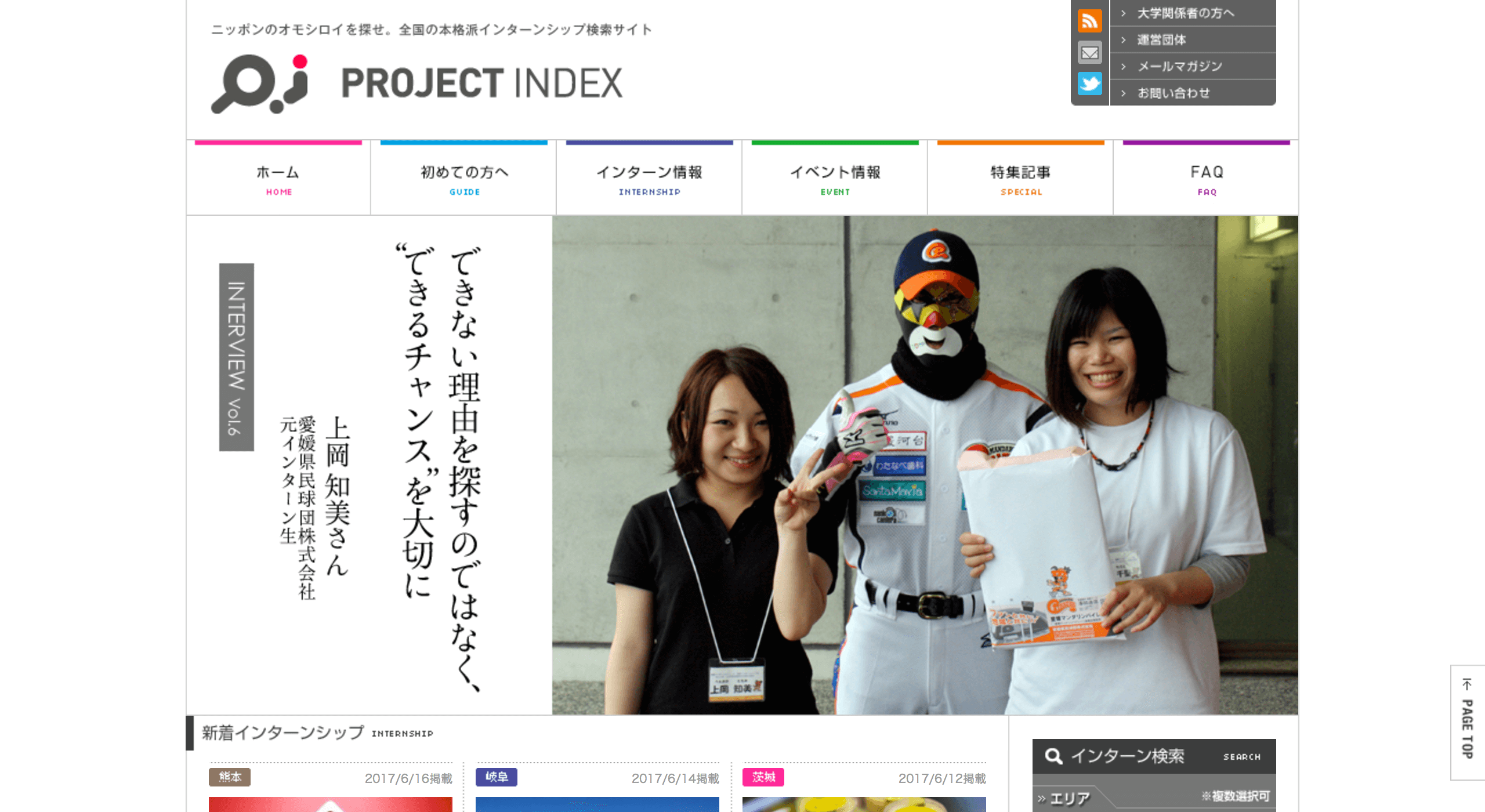 Project Index