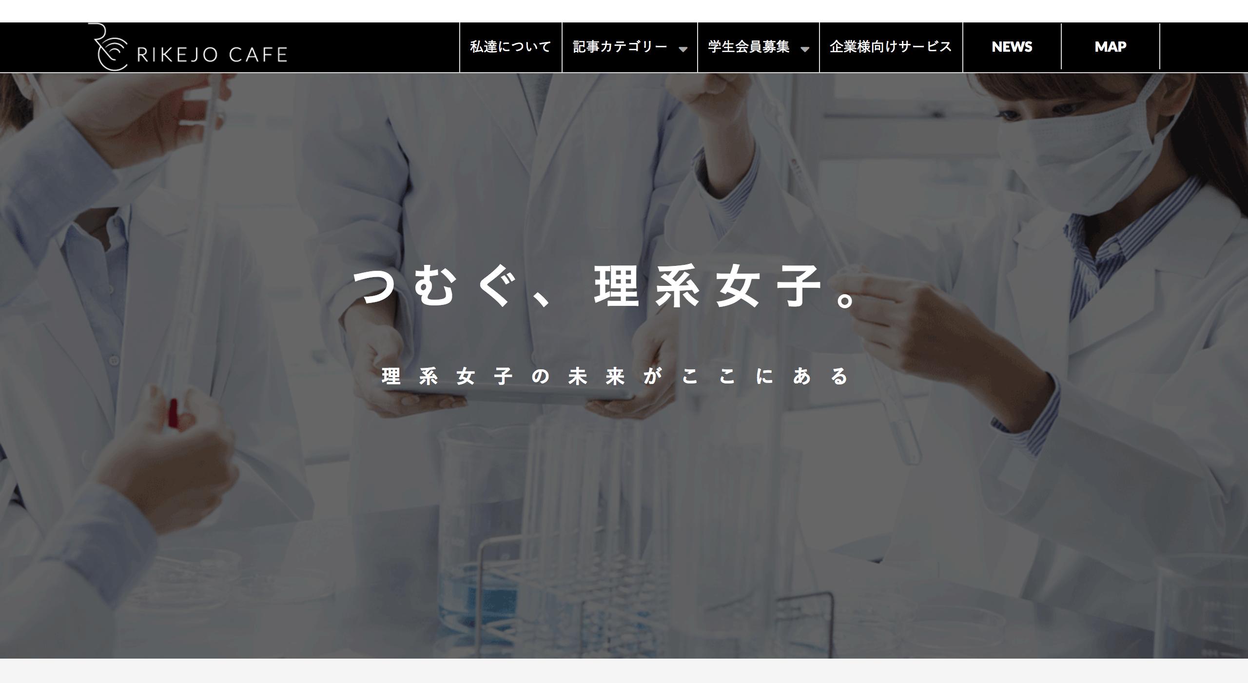 RIKEJO CAFE