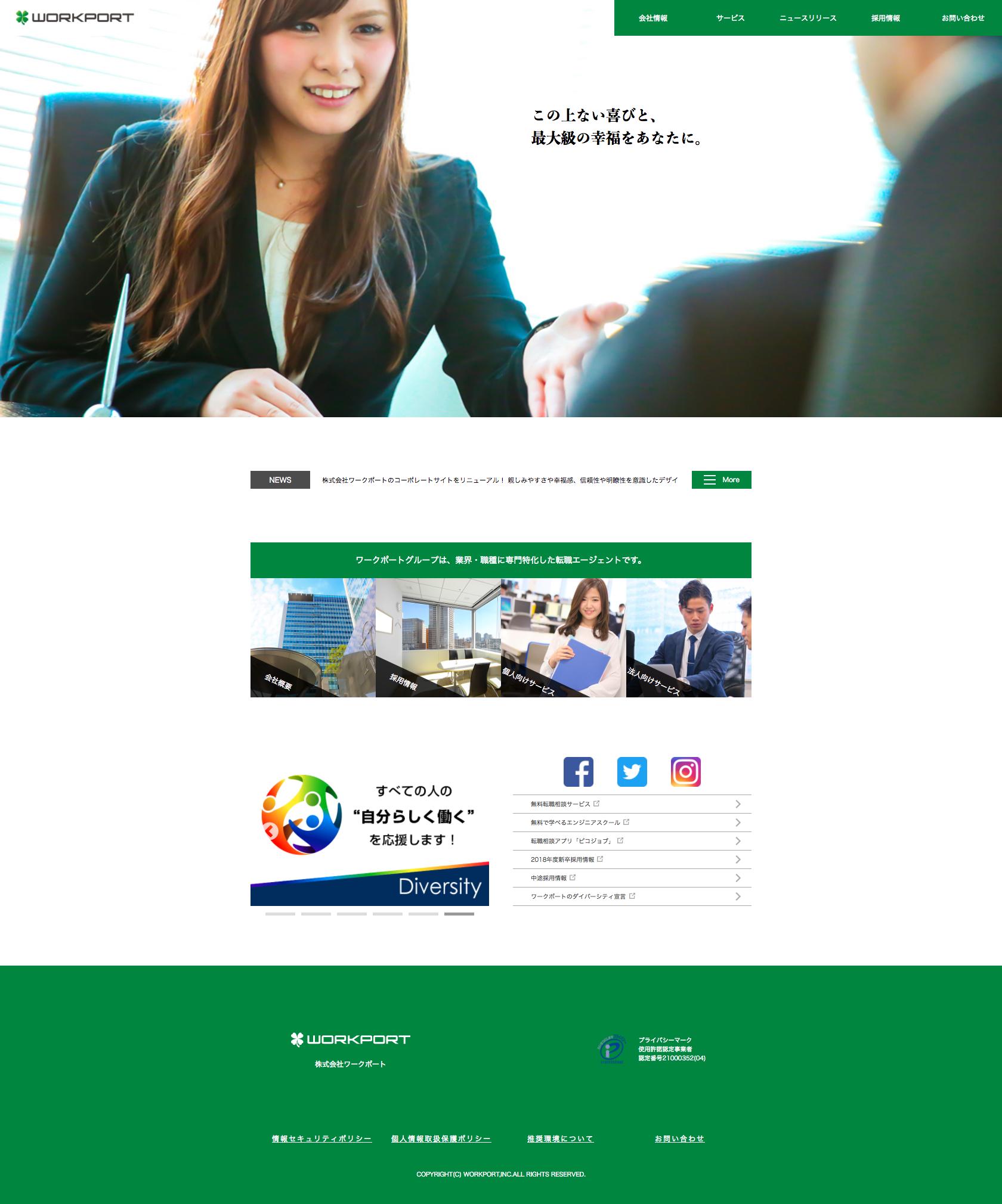 screencapture-workport-co-jp-corporate-1501647780437